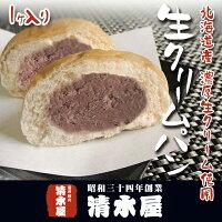 【送料無料/数量限定】清水屋生クリームパン(お取り寄せ/スイーツ/アイス/苺/詰め合わせ)