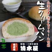 【冷凍】幻のスイーツ 清水屋生クリームパン/抹茶(1個入)生クリームたっぷり絶品です!お取り寄せ 洋菓子 スイーツ 詰め合わせ お試しセット