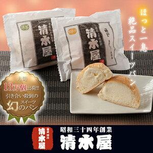 【送料無料】岡山 清水屋生クリームパン(6個入)幻のスイーツおいしい生クリームたっぷり絶品です…