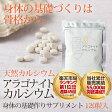 アラゴナイトカルシウム120粒 【風化貝カルシウム】 アトピー 素肌美