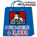 ben davis 福袋 3点セット メンズ 小物 ★ ベンデイビス ファン必見。アメカジスタイルで定番のBENの小物アイテムが3点入った、オリジナルBENDAVIS福袋が3,333円で登場です。カジュアル かっこいいアイテムが満載。⇒BEN-715
