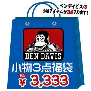 ben davis 福袋 3点セット メンズ 小物 ベンデイビス ファン必見 アメカジスタイル BENの小物アイテム 3点BENDAVIS福袋 3,333円 カジュアル BEN-715