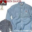 BEN DAVIS ダンガリーシャツ メンズ ベンデイビス 長袖シャツ ★ ベンデービス 気軽に使い回しやすいシンプルなシャツ。ポケット上のブランドタグがポイントになったカジュアルスタイル必須のデニムシャツが登場です。 BEN-778