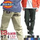 ディッキーズ 874 ワークパンツ Dickies 874 オリジナルフィット ディッキーズ チノパン メンズ 作業着 ストレート スケーター アメカジ 商品番号 DICKIES-874