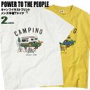 POWER TO THE PEOPLE Tシャツ イラスト ...