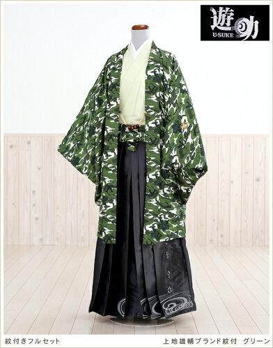 上地雄輔ブランド紋付袴 遊助×グリーン mo024羽織袴レンタル/上地ゆうすけ/...