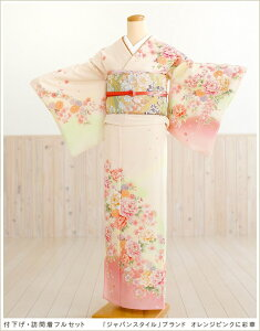 レンタル ジャパン スタイル オレンジ フルセット