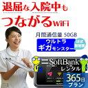 【最安値挑戦中】 wifi レンタル 365日 ほぼ無制限 ...