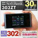 WiFi レンタル 30日 プラン「 ソフトバンク WiFi レンタル...