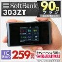WiFi レンタル 90日 プラン「 ソフトバンク WiFi レンタル...