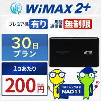 WiFiレンタルWiMAXワイマックスワイファイレンタルwifi無線インターネットネットポケットwifi100円レンタル01