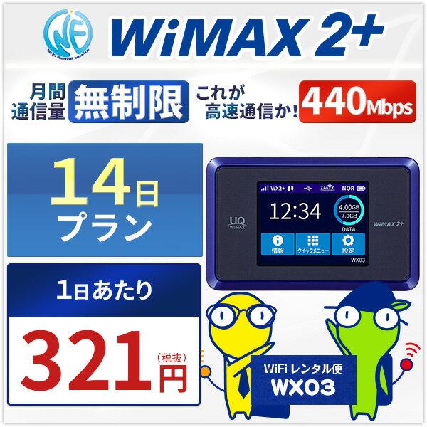 レンタルwifi 無制限 14日 プラン「 WiMAX 2+ WiFi レンタル 無制限 」1日レンタル料 321円 最大速度 下り 440M [サイズ:約99(W)×62(H)×13.2(D)mm WiFi端末:NEC Speed Wi-Fi NEXT WX03 ] WiFi レンタル 国内専用!!