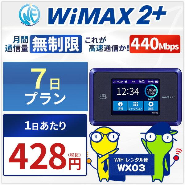 レンタルwifi 無制限 7日 プラン「 WiMAX 2+ WiFi レンタル 無制限 」1日レンタル料 428円 最大速度 下り 440M [サイズ:約99(W)×62(H)×13.2(D)mm WiFi端末:NEC Speed Wi-Fi NEXT WX03 ] WiFi レンタル 国内専用!!