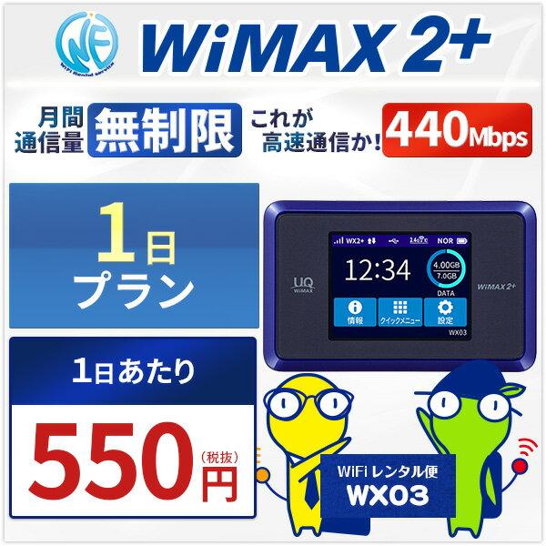 レンタルwifi 無制限 1日 プラン「 WiMAX 2+ WiFi レンタル 無制限 」1日レンタル料 550円 最大速度 下り 440M [サイズ:約99(W)×62(H)×13.2(D)mm WiFi端末:NEC Speed Wi-Fi NEXT WX03 ] WiFi レンタル 国内専用!!