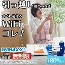 【引っ越しに最適】 wifi レンタル 180日 無制限 国