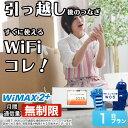 【引っ越しに最適】 wifi レンタル
