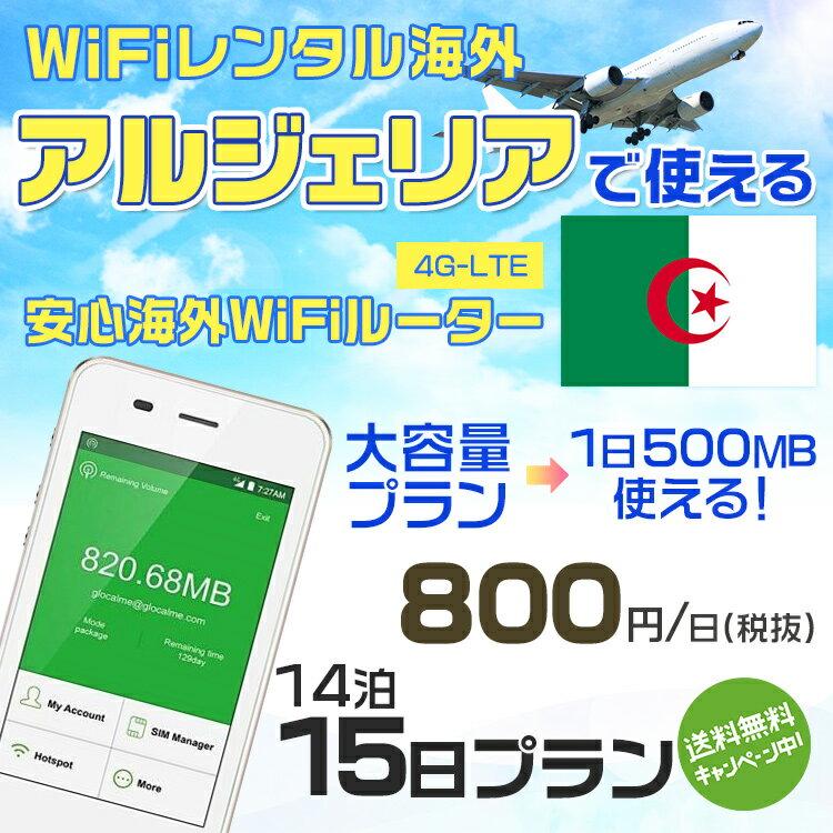 wifi レンタル 海外 アルジェリア 14泊15日プラン 海外 WiFi [大容量プラン 1日500MB]1日料金 800円[高速4G-LTE] ワールドWiFiレンタル便【レンタルWiFi海外】