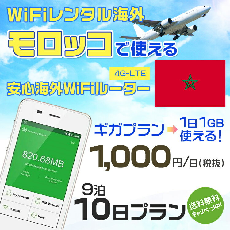 wifi レンタル 海外 モロッコ 9泊10日プラン 海外 WiFi [ギガプラン 1日1GB]1日料金 1,000円[高速4G-LTE] ワールドWiFiレンタル便【レンタルWiFi海外】