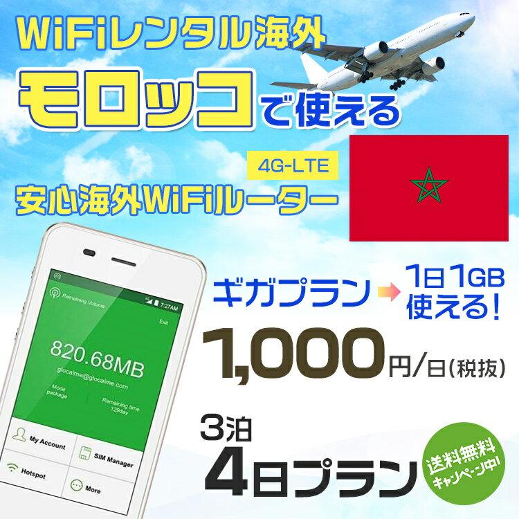 wifi レンタル 海外 モロッコ 3泊4日プラン 海外 WiFi [ギガプラン 1日1GB]1日料金 1,000円[高速4G-LTE] ワールドWiFiレンタル便【レンタルWiFi海外】