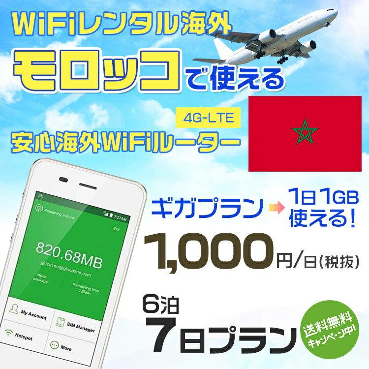 wifi レンタル 海外 モロッコ 6泊7日プラン 海外 WiFi [ギガプラン 1日1GB]1日料金 1,000円[高速4G-LTE] ワールドWiFiレンタル便【レンタルWiFi海外】