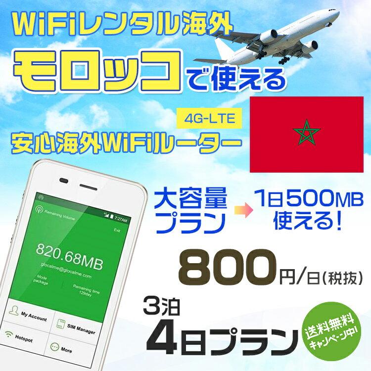 wifi レンタル 海外 モロッコ 3泊4日プラン 海外 WiFi [大容量プラン 1日500MB]1日料金 800円[高速4G-LTE] ワールドWiFiレンタル便【レンタルWiFi海外】