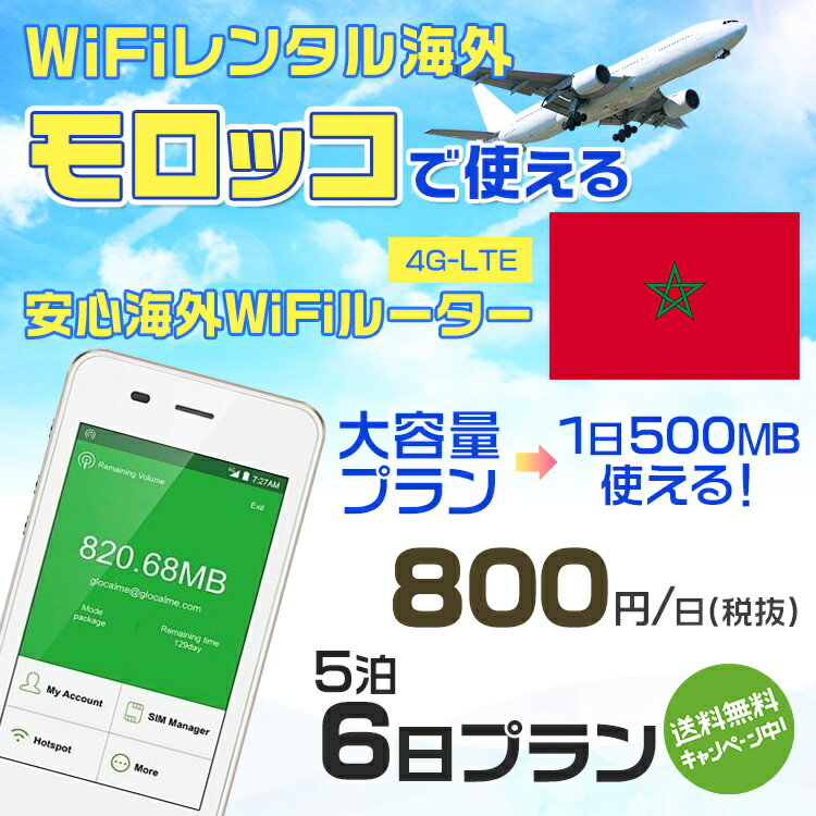 wifi レンタル 海外 モロッコ 5泊6日プラン 海外 WiFi [大容量プラン 1日500MB]1日料金 800円[高速4G-LTE] ワールドWiFiレンタル便【レンタルWiFi海外】