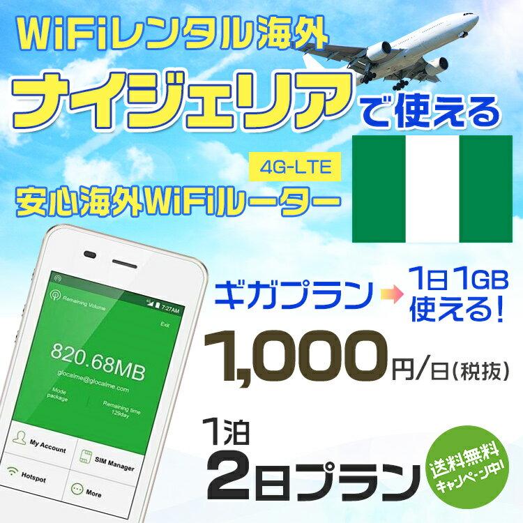 wifi レンタル 海外 ナイジェリア 1泊2日プラン 海外 WiFi [ギガプラン 1日1GB]1日料金 1,000円[高速4G-LTE] ワールドWiFiレンタル便【レンタルWiFi海外】