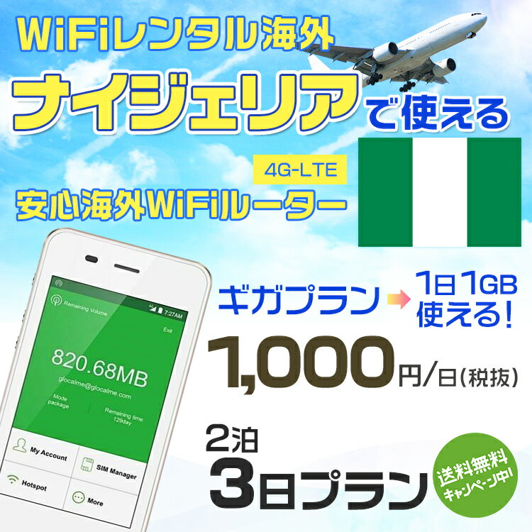 wifi レンタル 海外 ナイジェリア 2泊3日プラン 海外 WiFi [ギガプラン 1日1GB]1日料金 1,000円[高速4G-LTE] ワールドWiFiレンタル便【レンタルWiFi海外】