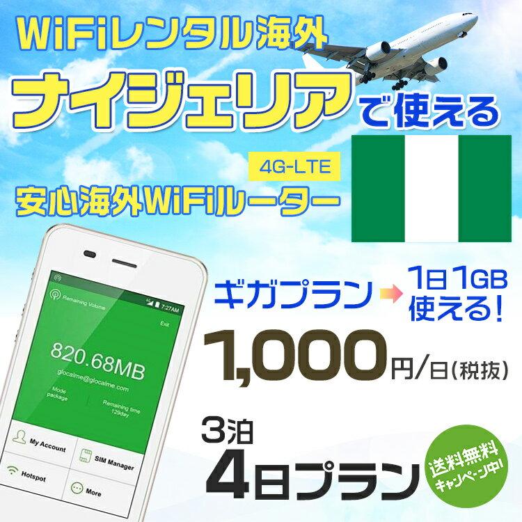 wifi レンタル 海外 ナイジェリア 3泊4日プラン 海外 WiFi [ギガプラン 1日1GB]1日料金 1,000円[高速4G-LTE] ワールドWiFiレンタル便【レンタルWiFi海外】
