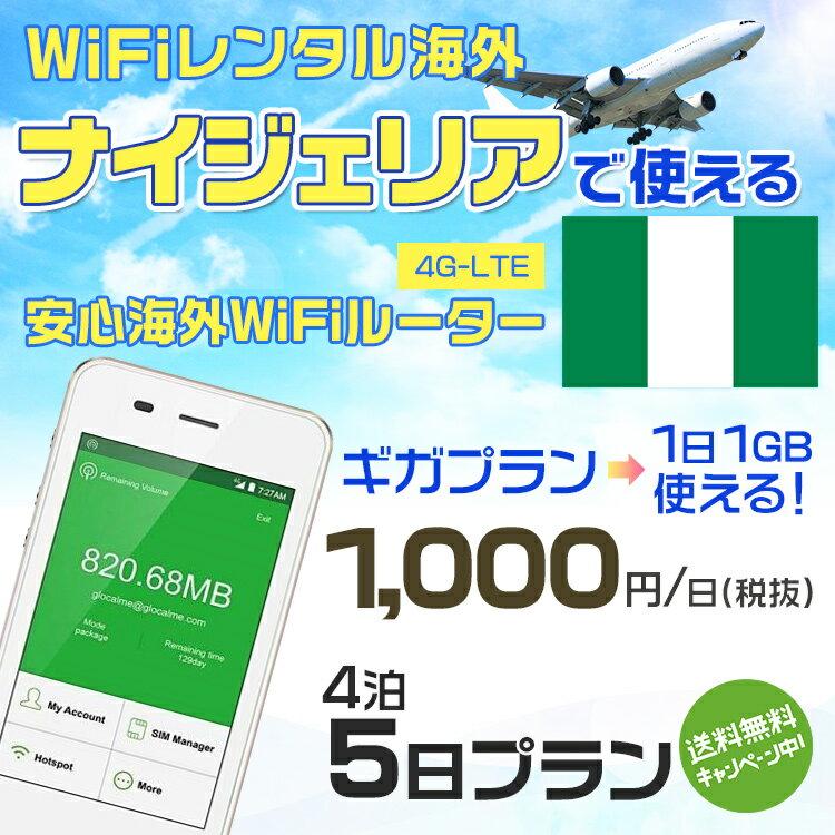 wifi レンタル 海外 ナイジェリア 4泊5日プラン 海外 WiFi [ギガプラン 1日1GB]1日料金 1,000円[高速4G-LTE] ワールドWiFiレンタル便【レンタルWiFi海外】