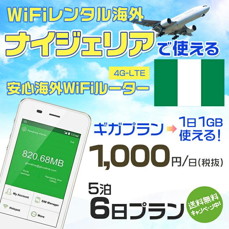 wifi レンタル 海外 ナイジェリア 5泊6日プラン 海外 WiFi [ギガプラン 1日1GB]1日料金 1,000円[高速4G-LTE] ワールドWiFiレンタル便【レンタルWiFi海外】