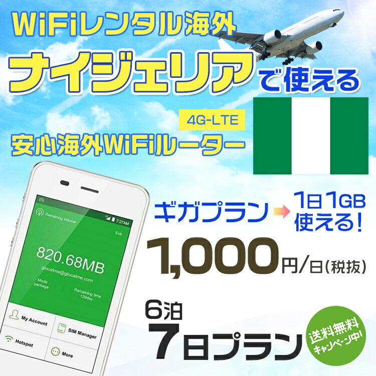 wifi レンタル 海外 ナイジェリア 6泊7日プラン 海外 WiFi [ギガプラン 1日1GB]1日料金 1,000円[高速4G-LTE] ワールドWiFiレンタル便【レンタルWiFi海外】