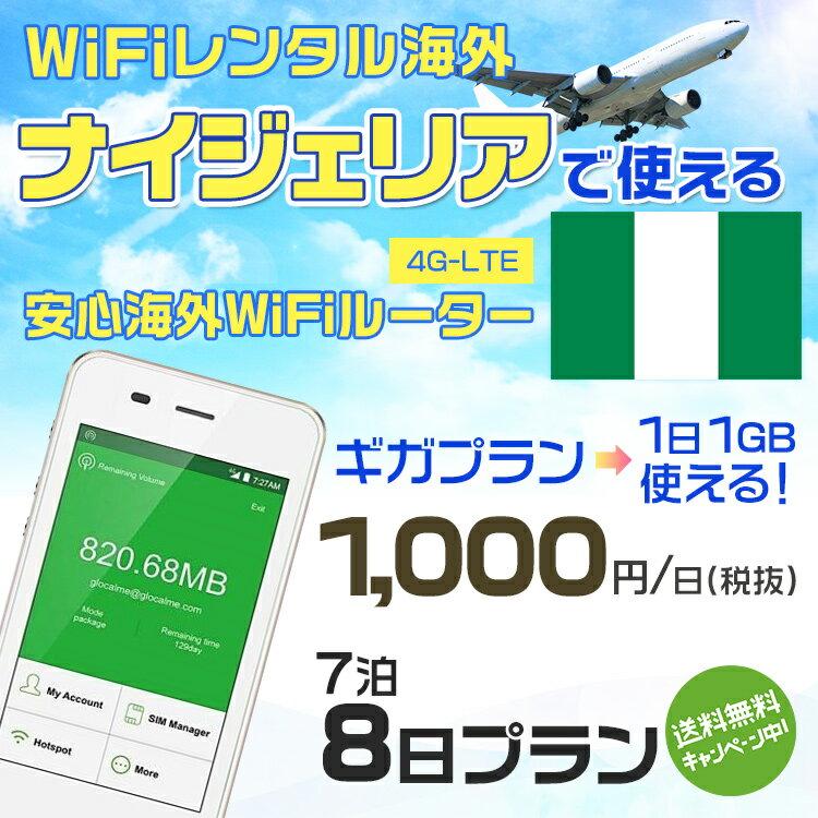 wifi レンタル 海外 ナイジェリア 7泊8日プラン 海外 WiFi [ギガプラン 1日1GB]1日料金 1,000円[高速4G-LTE] ワールドWiFiレンタル便【レンタルWiFi海外】