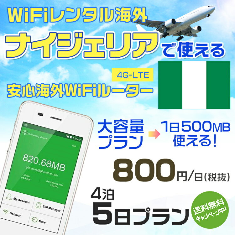 wifi レンタル 海外 ナイジェリア 4泊5日プラン 海外 WiFi [大容量プラン 1日500MB]1日料金 800円[高速4G-LTE] ワールドWiFiレンタル便【レンタルWiFi海外】