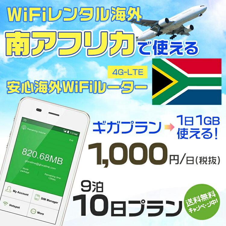 wifi レンタル 海外 南アフリカ 9泊10日プラン 海外 WiFi [ギガプラン 1日1GB]1日料金 1,000円[高速4G-LTE] ワールドWiFiレンタル便【レンタルWiFi海外】