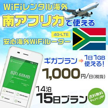 wifi レンタル 海外 南アフリカ 14泊15日プラン 海外 WiFi [ギガプラン 1日1GB]1日料金 1,000円[高速4G-LTE] ワールドWiFiレンタル便【レンタルWiFi海外】
