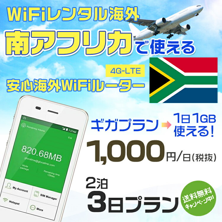 wifi レンタル 海外 南アフリカ 2泊3日プラン 海外 WiFi [ギガプラン 1日1GB]1日料金 1,000円[高速4G-LTE] ワールドWiFiレンタル便【レンタルWiFi海外】