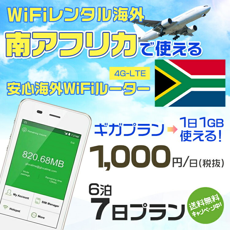 wifi レンタル 海外 南アフリカ 6泊7日プラン 海外 WiFi [ギガプラン 1日1GB]1日料金 1,000円[高速4G-LTE] ワールドWiFiレンタル便【レンタルWiFi海外】