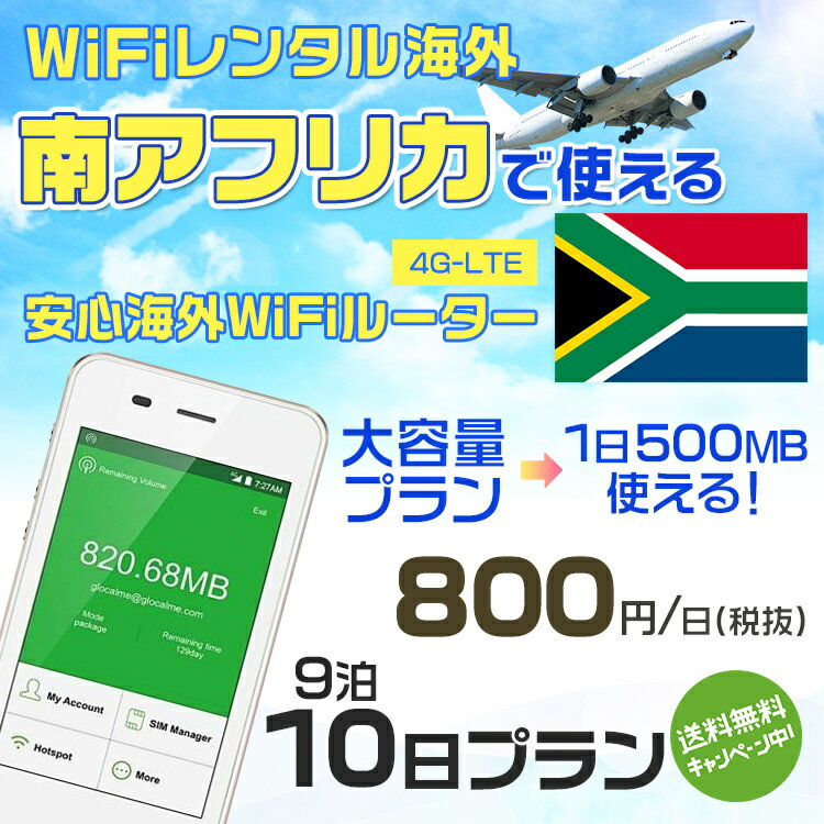 wifi レンタル 海外 南アフリカ 9泊10日プラン 海外 WiFi [大容量プラン 1日500MB]1日料金 800円[高速4G-LTE] ワールドWiFiレンタル便【レンタルWiFi海外】