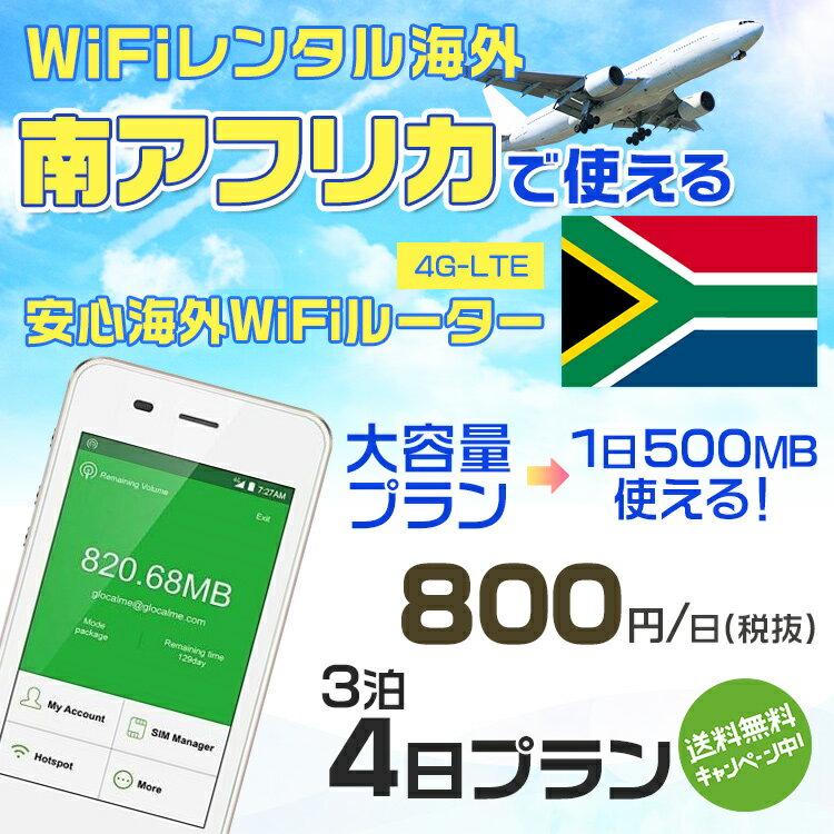 wifi レンタル 海外 南アフリカ 3泊4日プラン 海外 WiFi [大容量プラン 1日500MB]1日料金 800円[高速4G-LTE] ワールドWiFiレンタル便【レンタルWiFi海外】