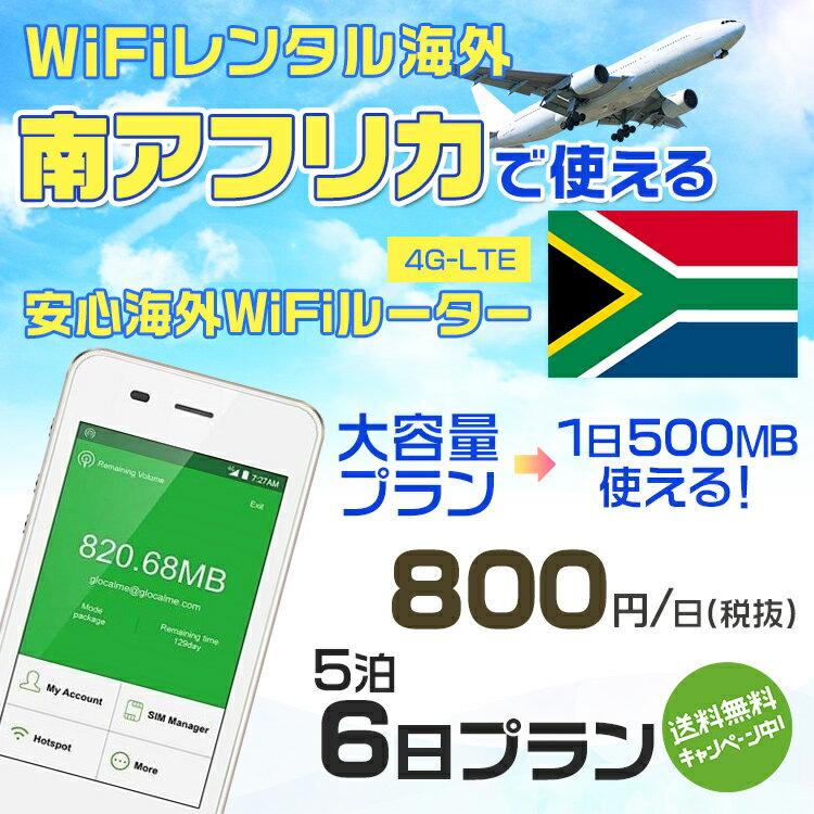 wifi レンタル 海外 南アフリカ 5泊6日プラン 海外 WiFi [大容量プラン 1日500MB]1日料金 800円[高速4G-LTE] ワールドWiFiレンタル便【レンタルWiFi海外】