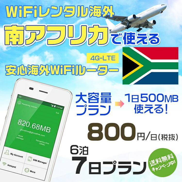 wifi レンタル 海外 南アフリカ 6泊7日プラン 海外 WiFi [大容量プラン 1日500MB]1日料金 800円[高速4G-LTE] ワールドWiFiレンタル便【レンタルWiFi海外】