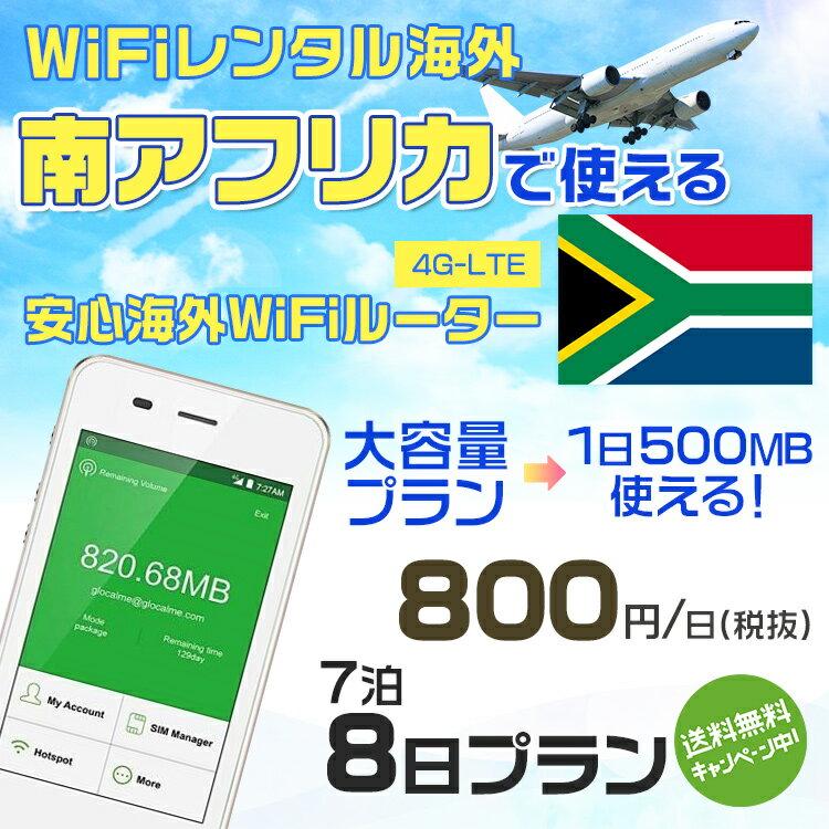 wifi レンタル 海外 南アフリカ 7泊8日プラン 海外 WiFi [大容量プラン 1日500MB]1日料金 800円[高速4G-LTE] ワールドWiFiレンタル便【レンタルWiFi海外】