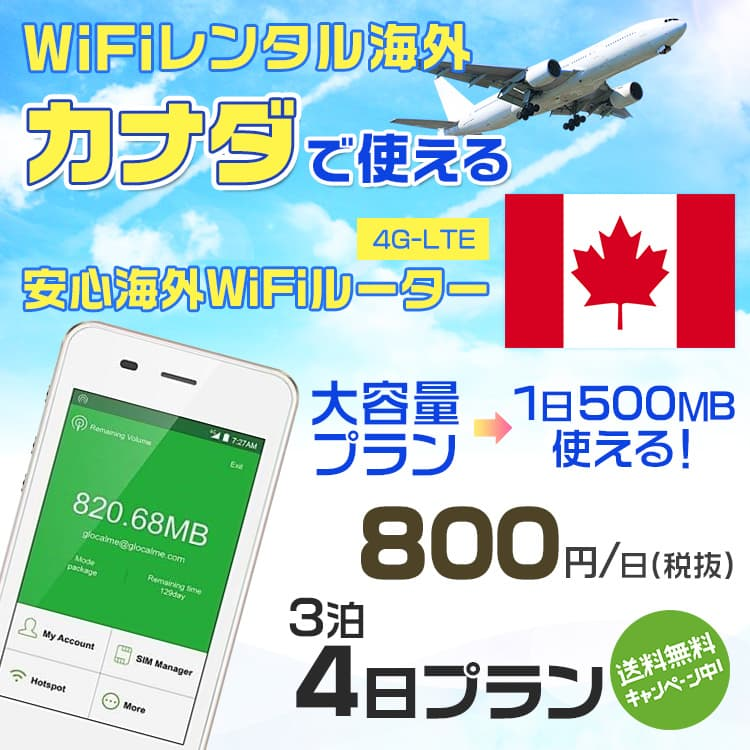 wifi レンタル 海外 カナダ 3泊4日プラン 海外 WiFi [大容量プラン 1日500MB]1日料金 800円[高速4G-LTE] ワールドWiFiレンタル便【レンタルWiFi海外】