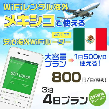 wifi レンタル 海外 メキシコ 3泊4日プラン 海外 WiFi [大容量プラン 1日500MB]1日料金 800円[高速4G-LTE] ワールドWiFiレンタル便【レンタルWiFi海外】