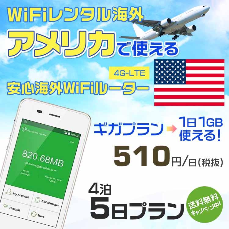 wifi レンタル 海外 アメリカ 4泊5日プラン 海外 WiFi [ギガプラン 1日1GB]1日料金 1,000円[高速4G-LTE] ワールドWiFiレンタル便【レンタルWiFi海外】