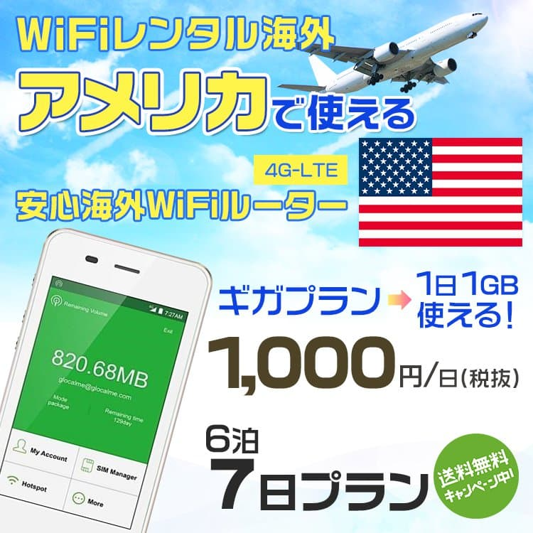 wifi レンタル 海外 アメリカ 6泊7日プラン 海外 WiFi [ギガプラン 1日1GB]1日料金 1,000円[高速4G-LTE] ワールドWiFiレンタル便【レンタルWiFi海外】