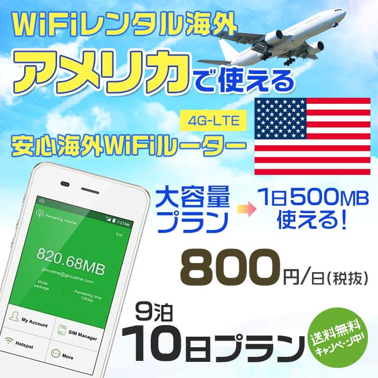 wifi レンタル 海外 アメリカ 9泊10日プラン 海外 WiFi [大容量プラン 1日500MB]1日料金 800円[高速4G-LTE] ワールドWiFiレンタル便【レンタルWiFi海外】