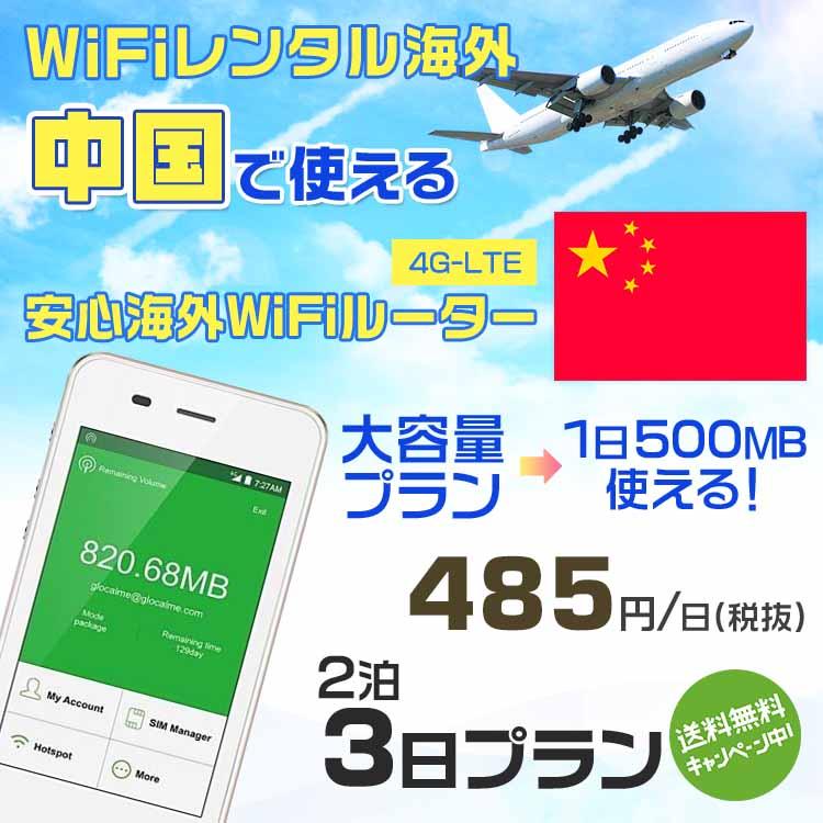 wifi レンタル 海外 中国 2泊3日プラン 海外 WiFi [大容量プラン 1日500MB]1日料金 800円[高速4G-LTE] ワールドWiFiレンタル便【レンタルWiFi海外】