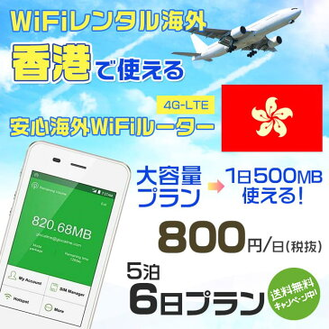 wifi レンタル 海外 香港 5泊6日プラン 海外 WiFi [大容量プラン 1日500MB]1日料金 800円[高速4G-LTE] ワールドWiFiレンタル便【レンタルWiFi海外】